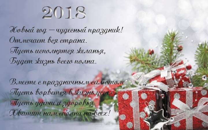 http://pro2018god.com/wp-content/uploads/2017/07/New-Years-cards9.jpg